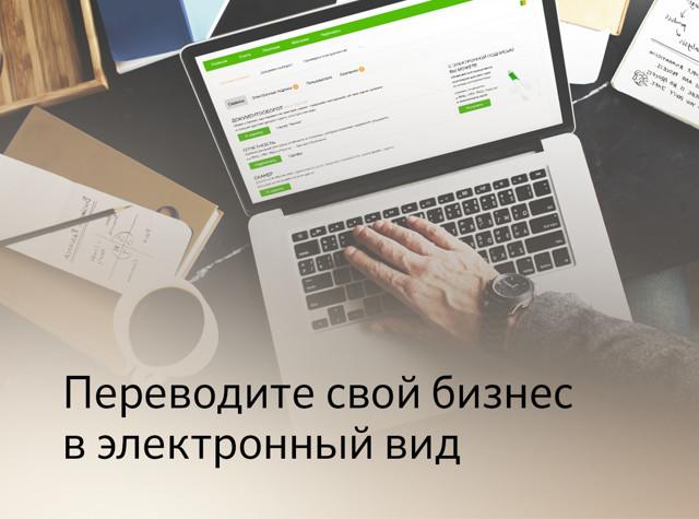 Моя бухгалтерия онлайн сбербанк: программа банка России, мое дело для ип, решение для любого бизнеса, как работает сервис, плюсы и минусы, какие условия и тарифы?