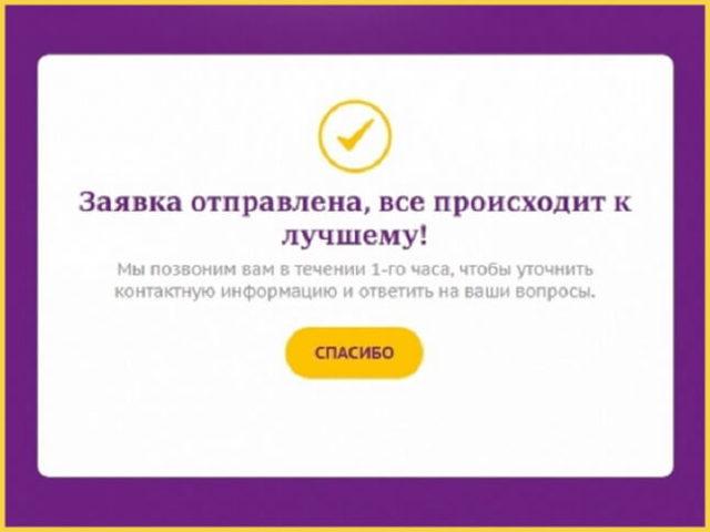 МФО Лига Денег: как оформить займ онлайн и взять деньги, расчет процентов