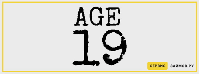 Где можно взять микрозайм с 19 лет: список мфо и отзывы заемщиков