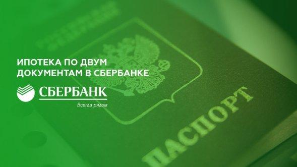 Ипотека по двум документам в сбербанке: условия, расчет и отзывы