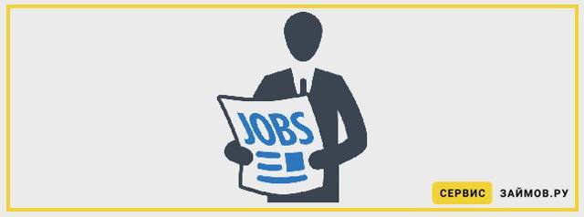 Где выдают микрозаймы безработным: список мфо, проценты, отзывы