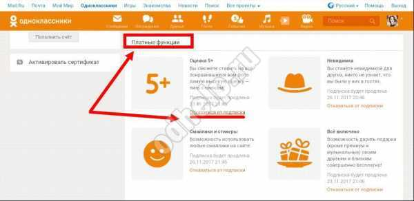 mmr odnoklassniki что это и почему сняли деньги с карты Сбербанка