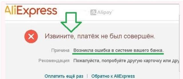 Не проходит оплата на Алиэкспресс с карты Сбербанка