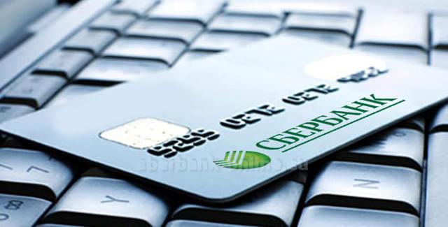 Как узнать кодовое слово в сбербанке если забыл: что делать, как вспомнить номер карточки, как восстановить, можно ли изменить?