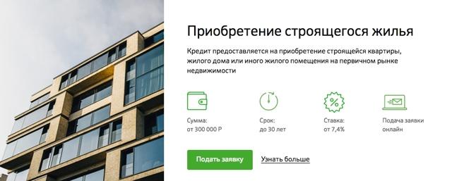 Жилищный кредит от Сбербанка: условия в 2020 году