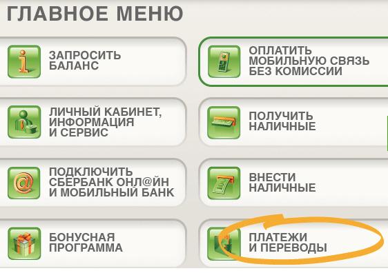 Перевод с карты Сбербанка на карту Кукуруза