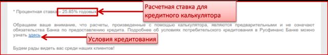 Кредит в Русфинанс банке: процентные ставки, условия кредитования и варианты погашения долга