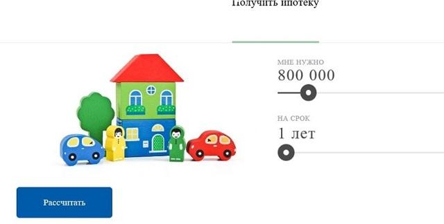 Кредит наличными в Банке Жилищного Финансирования: параметры кредитования, требования к заемщикам и поручителям