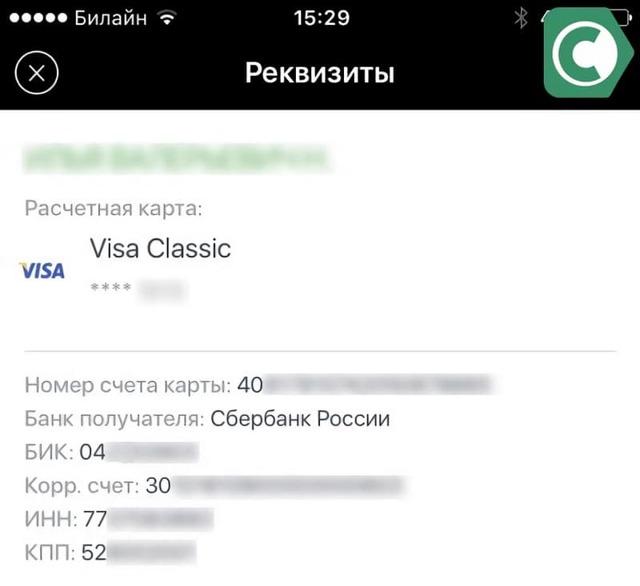 Меняется ли номер карты при перевыпуске в Сбербанке
