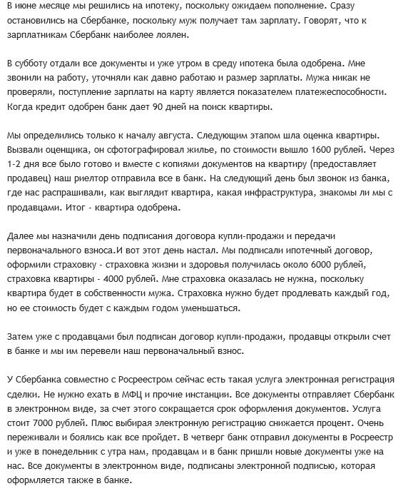 Сбербанк ипотека для зарплатных клиентов: проекты банка России для держателей карт