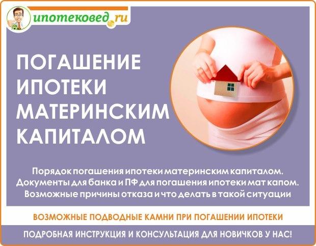 Ипотека с материнским капиталом: погашение