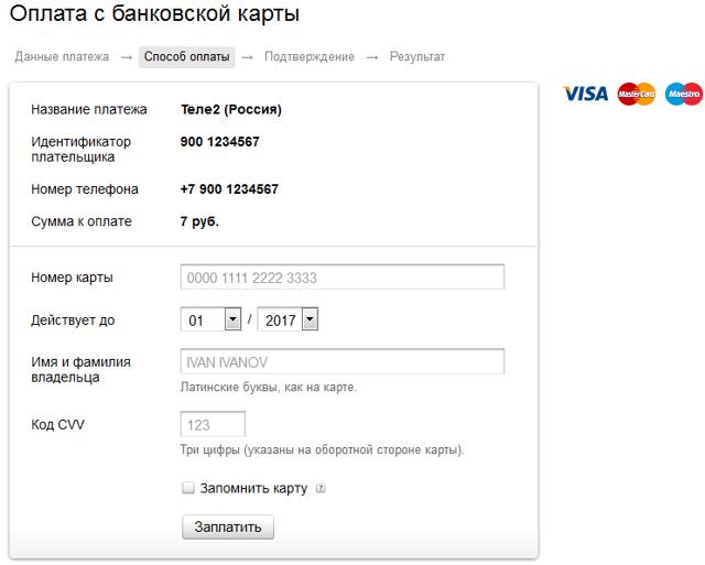 Положить деньги на Теле2 с банковской карты Сбербанка
