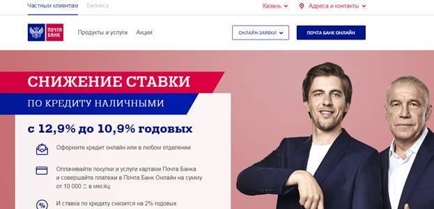 Как оплатить кредит в Почта банке через Сбербанк Онлайн