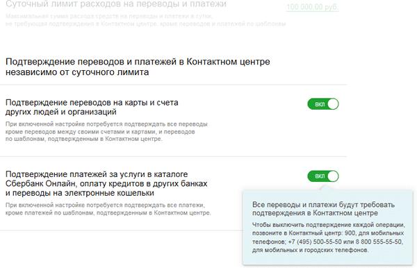 Максимальная сумма перевода через Сбербанк Онлайн