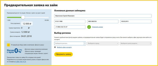 Микрозаймы в мфо деньги сразу: как подать онлайн-заявку