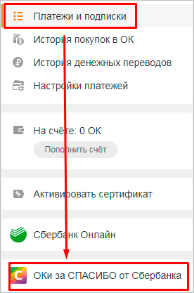 Оки в Одноклассниках за Спасибо от Сбербанка