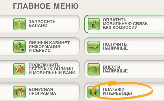 Оплата на карту Сбербанка по номеру карты