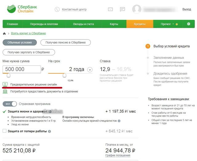 Как подать заявку на кредит в Сбербанк