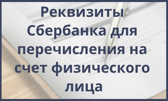 оао сбербанк россии официальный сайт реквизиты банка займы с высоким одобрением онлайн