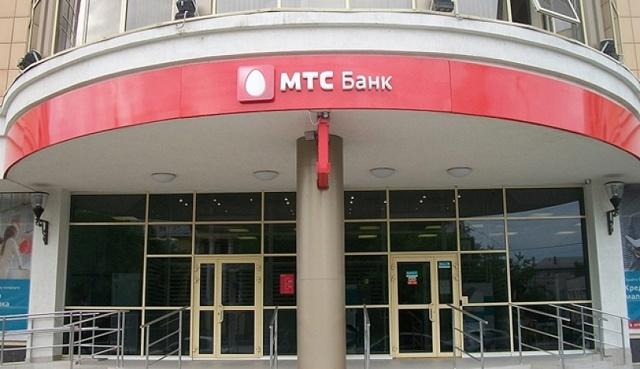 Ипотека в МТС Банке: правила оформления и необходимые документы, ипотечный калькулятор