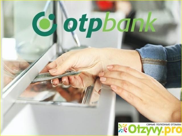 Отп банк: потребительские кредиты наличными, отзывы и условия