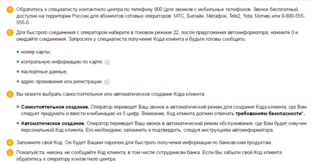 Как получить код клиента через банкомат Сбербанка