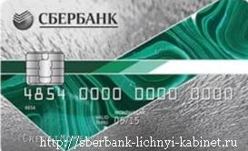 Условия получения дебетовых карт сбербанка моментум