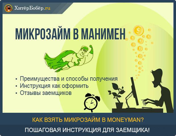Пошаговая инструкция оформления займа в МФО mangomoney (МангоМани) и варианты получения денег