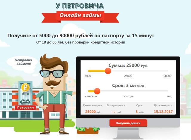 Микрозаймы в мфо «у петровича»: условия, онлайн-заявка и отзывы