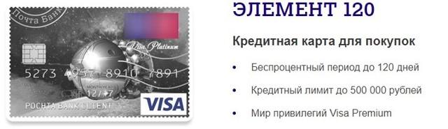 Условия и стоимость обслуживания дебетовых карт в почта банке