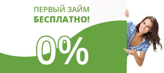 Где взять займ без процентов: проценты в мфо, условия, отзывы