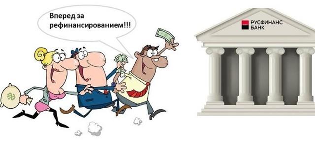 Можно ли взять ипотеку в русфинанс банке