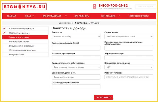 Микрозаймы в bigmoneys (БигМани): требования к заемщику и процесс оформления, контактная информация компании